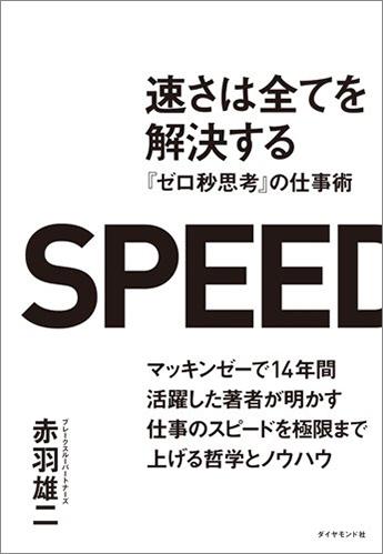 速さは全てを解決する—『ゼロ秒思考』の仕事術