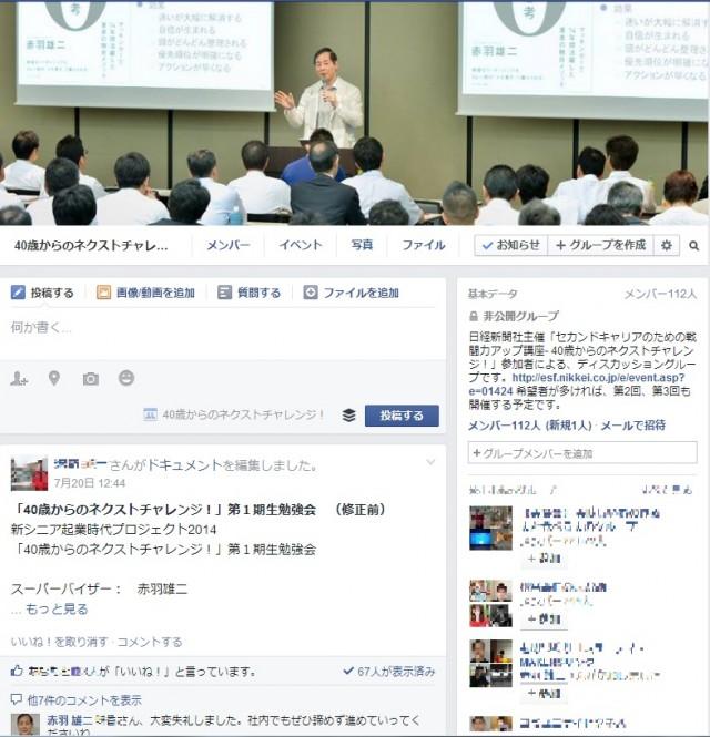 新シニア起業時代プロジェクト2014 Facebookグループ