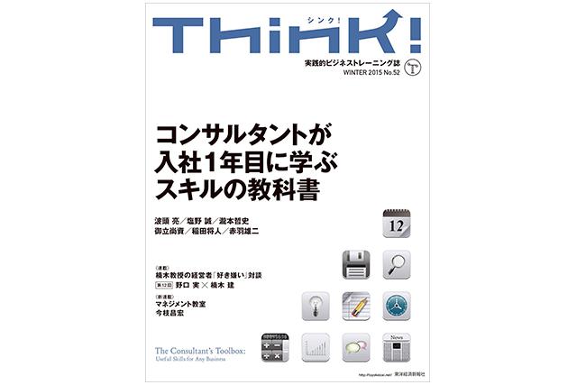 メディア掲載:2015年1月26日 発売 Think!