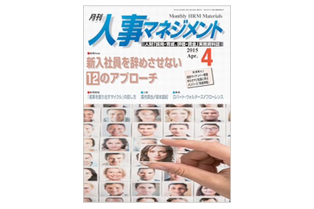 メディア掲載:2015年4月5日 発売 月刊人事マネジメント