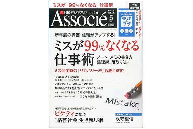 メディア掲載:2015年4月10日 発売 日経ビジネスアソシエ