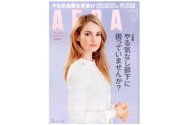 メディア掲載:2015年5月18日 発売 AERA