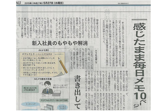 メディア掲載:2015年5月27日 発売 日経MJ