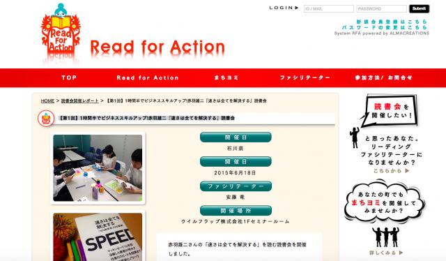 「速さは全てを解決する」を題材とした読書会