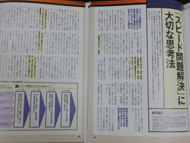 14-12-17 表紙・内容 (2)