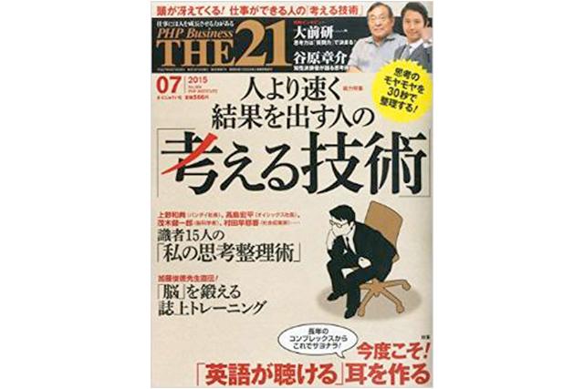 メディア掲載:6/10(水)発売THE21