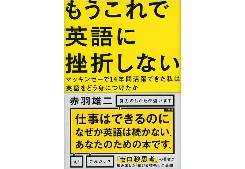 【11月11日開催!】気軽に、まじめに勉強会『グローバルな生存競争から日本を救う鍵 ~英語に挫折しないために~』