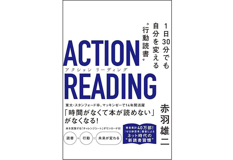 【8月17日開催】『アクションリーディング』刊行記念!赤羽雄二×大嶋祥誉さん対談トークイベント
