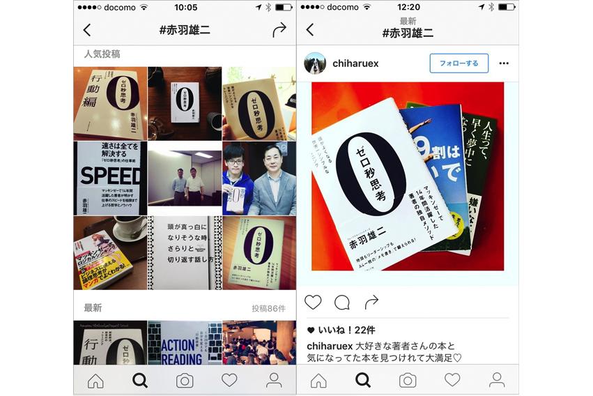 インスタグラム(Instagram)での読書レビューのご紹介