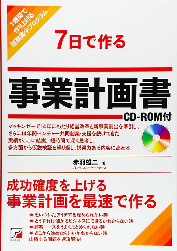 7日で作る 事業計画書 CD-ROM付