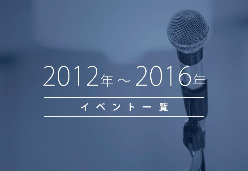 2012年 〜 2016年のイベント一覧
