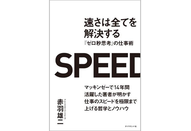 『速さは全てを解決する—『ゼロ秒思考』の仕事術』