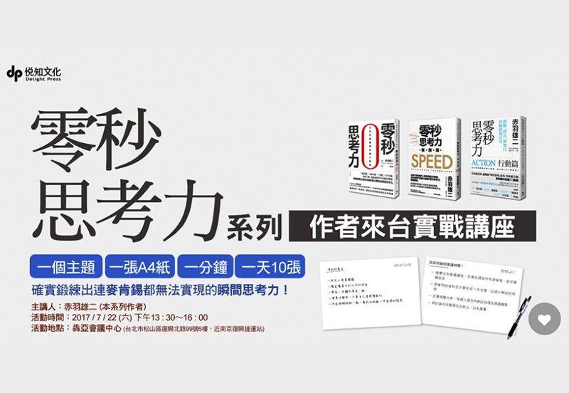 台湾「ゼロ秒思考」特別ワークショップ
