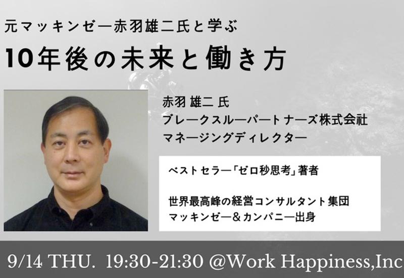 ニッポンイノベーター塾「Premium Innovators College 〜10年後の未来と働き方〜」