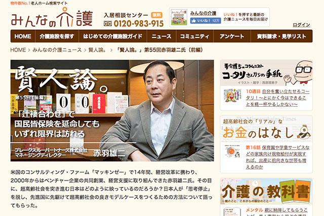 Webメディア「みんなの介護」にインタビュー記事が掲載されました。