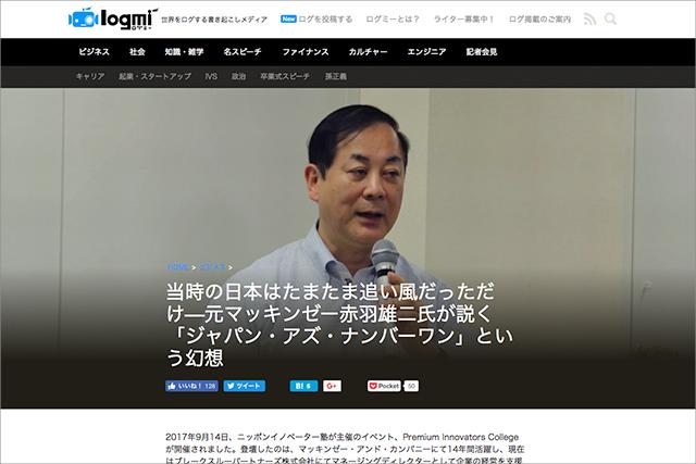 Webメディア「ログミー」にセミナーの書き起こし記事が掲載されました。