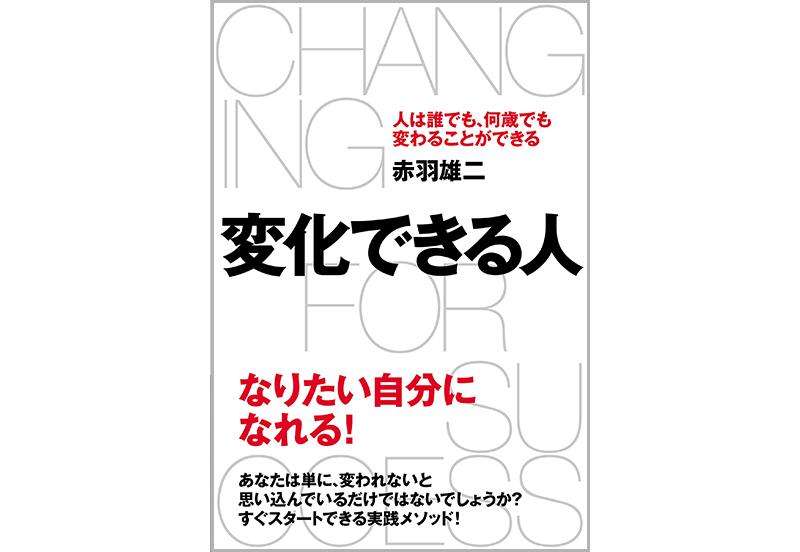 『変化できる人 人は誰でも、何歳でも変わることができる』