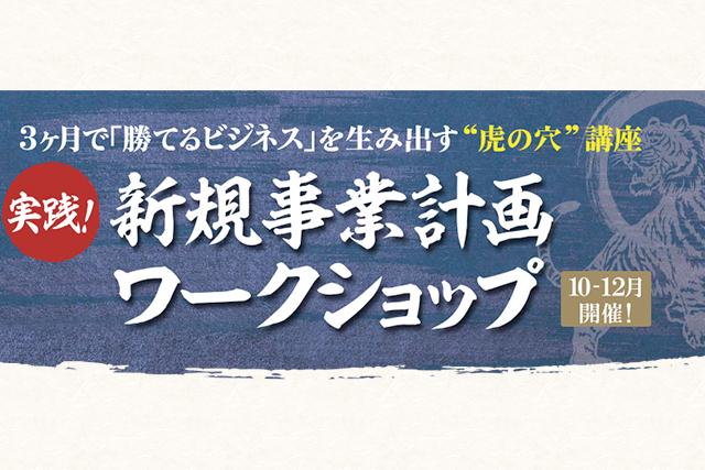 """日経ビジネスセミナー「3ヶ月間、全7回で「勝てるビジネス」を生み出す""""虎の穴""""講座」新規事業計画ワークショップ"""