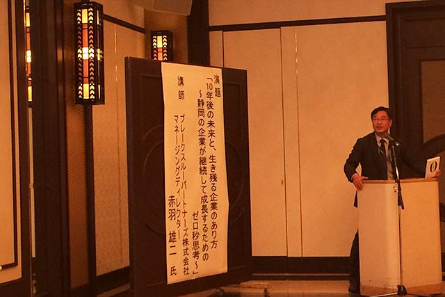 静岡東部日経懇話会「静岡の企業が継続して成長するためのゼロ秒思考」特別ワークショップ in 沼津市