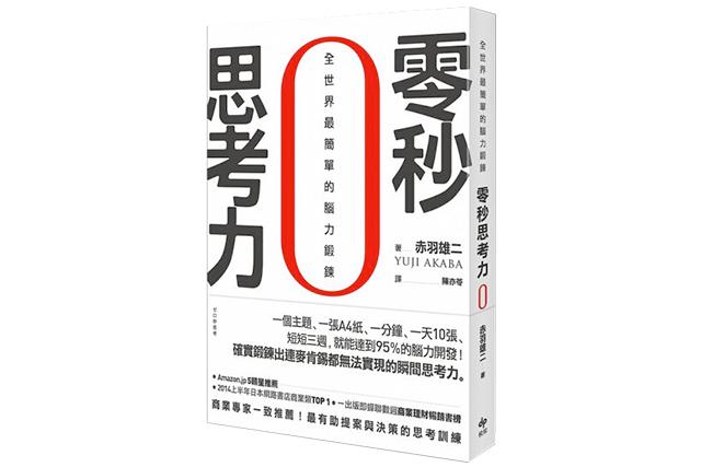 台湾版『ゼロ秒思考』読者の声が届きました!