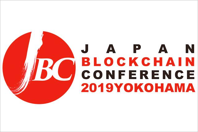 経産省・外務省後援 第2回「ジャパンブロックチェーンカンファレンス」in横浜