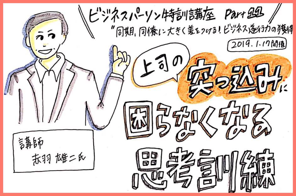 グラフィックレコーディングで描く、ビジネスパーソン特訓講座。上司の突っ込みに困らなくなる解決策をイラストで解説!
