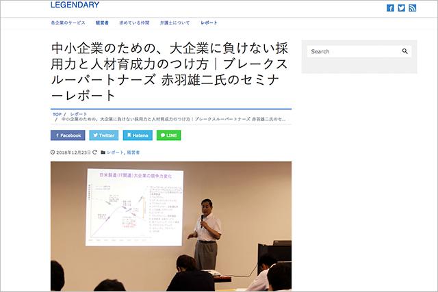 Webメディア「LEGENDARY」にセミナーレポートが掲載されました。