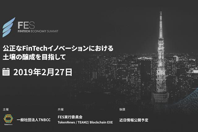 「FinTech Economy Summit(フィンテックエコノミーサミット/FES)」