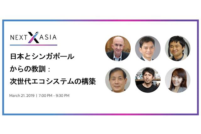 Next X Asiaミートアップ「日本とシンガポールからの教訓:次世代エコシステムの構築」