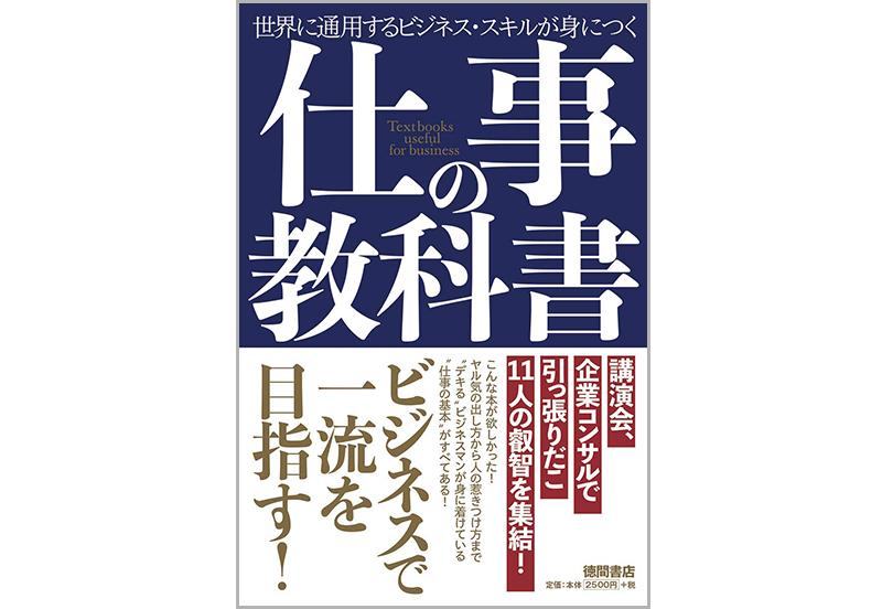 『仕事の教科書』