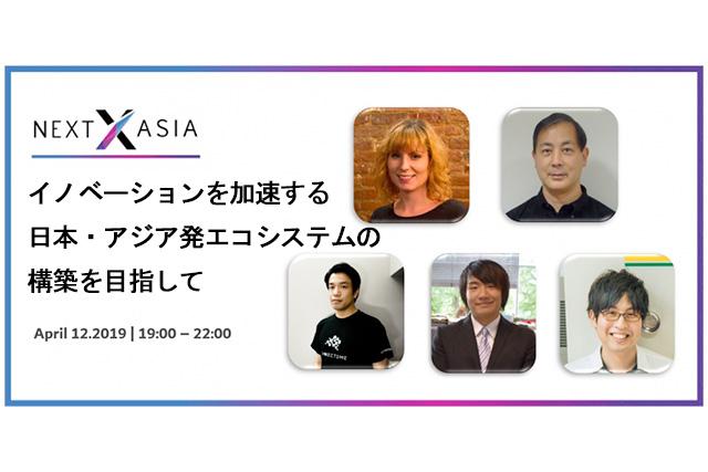 Next X Asiaカンファレンス第1回「イノベーションを加速する日本・アジア発エコシステムの構築を目指して」