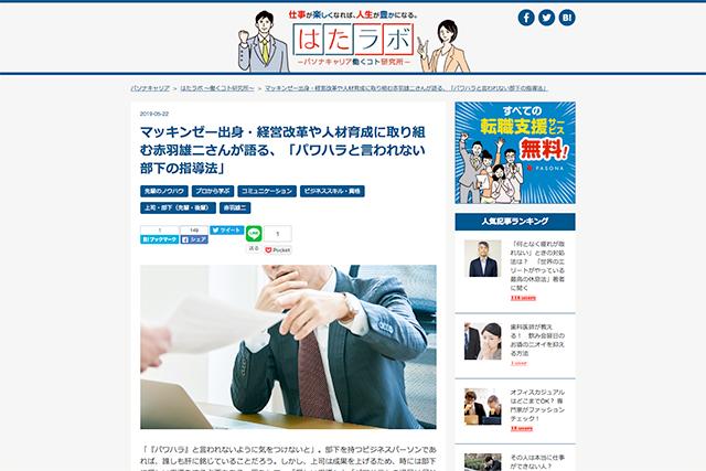 Webメディア「はたラボ ~パソナキャリアの働くコト研究所~」にインタビュー記事が掲載されました。
