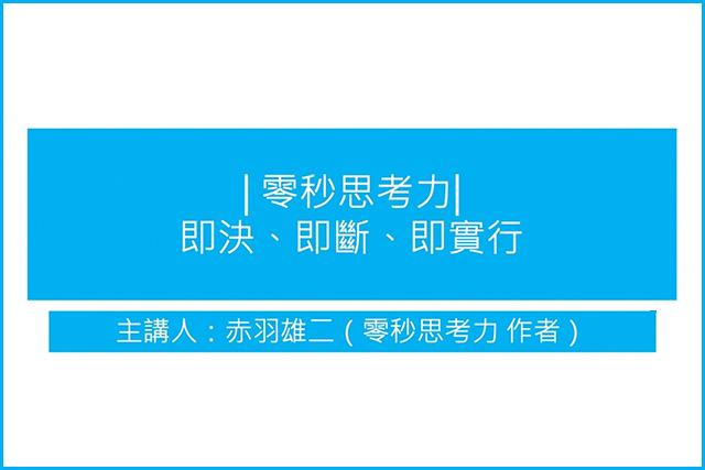 台湾「ゼロ秒思考、即断即決即実行」特別ワークショップ