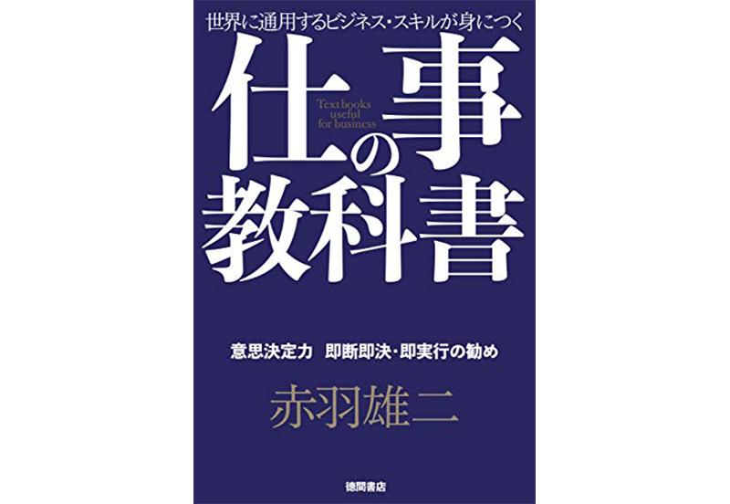 『仕事の教科書 【分冊版・6】意思決定力 即断即決・即実行の勧め』