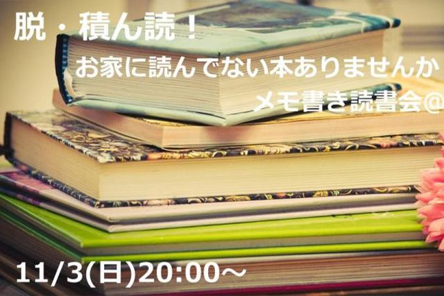 脱・積ん読!アクションリーディングを皆で実践するイベント「メモ書き読書会@Zoom」11/3(日)
