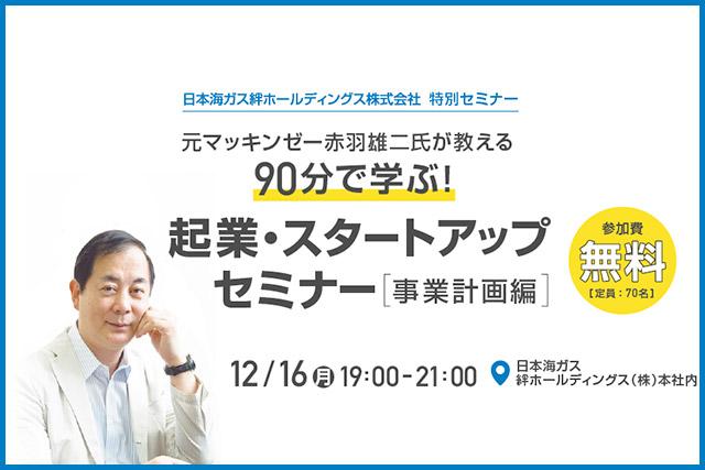 【特別無料講演】90分で学ぶ!起業・スタートアップセミナー 事業計画編 in 富山