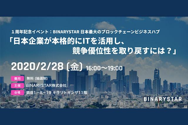 バイナリースター1周年記念イベント「日本企業が本格的にITを活用し、競争優位性を取り戻すには?」