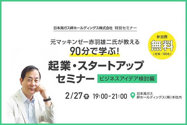 【特別無料講演】90分で学ぶ!起業・スタートアップセミナー ビジネスアイデア検討編 in 富山