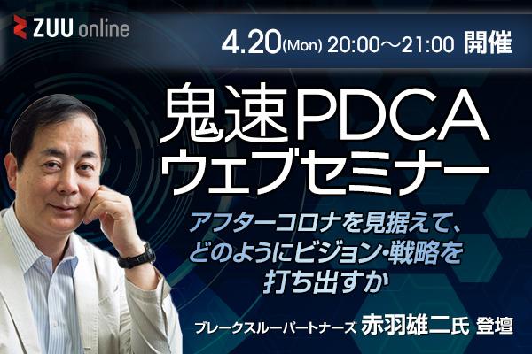 鬼速PDCAウェブセミナー「アフターコロナを見据えて、どのようにビジョンを打ち出すか」