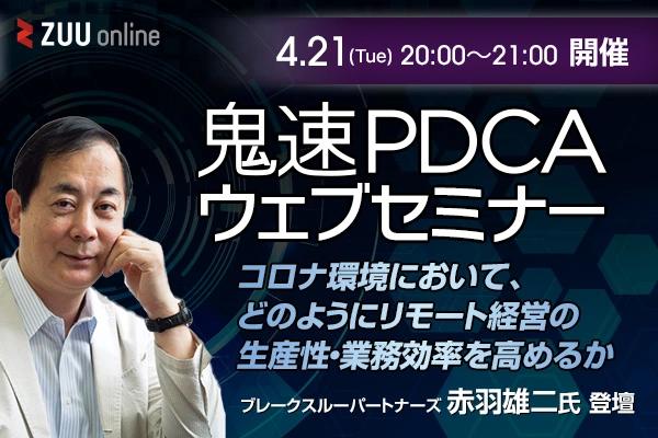 鬼速PDCAウェブセミナー「コロナ環境において、どのようにリモート経営の生産性・業務効率を高めるか」