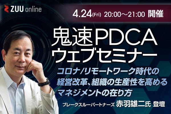 鬼速PDCAウェブセミナー「コロナ/リモートワーク時代の経営改革、組織の生産性を高めるマネジメントの在り方」