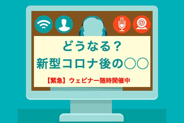 【緊急開催!】Webセミナー「新型コロナウイルス時代の企業経営」