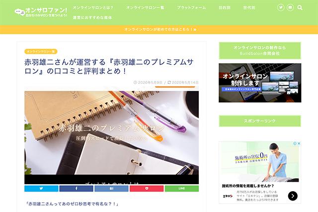 Webメディア「オンサロファン!」にて「赤羽雄二のプレミアムサロン」が紹介されました!