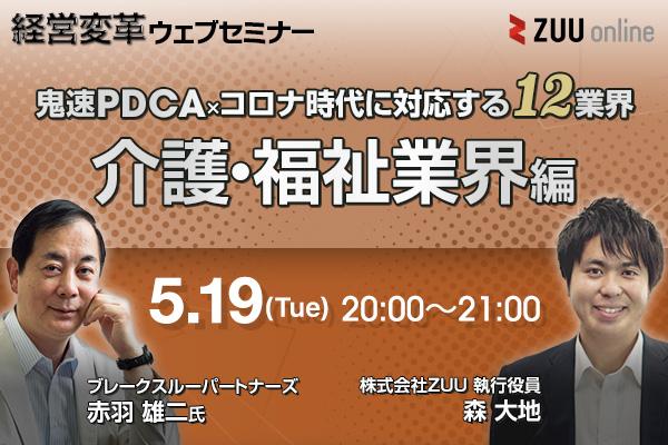 経営改革ウェブセミナー「鬼速PDCA×コロナ時代に対応する12業界(介護・福祉編)」
