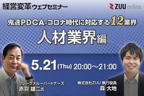 経営改革ウェブセミナー「鬼速PDCA×コロナ時代に対応する12業界(人材業界編)」