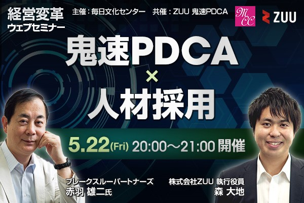 毎日文化センター Webセミナー《赤羽雄二×鬼速PDCA×人材採用・育成》第1回「鬼速PDCAx人材採用」