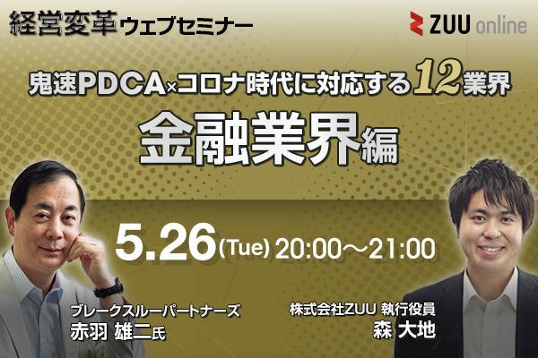 経営改革ウェブセミナー「鬼速PDCA×コロナ時代に対応する12業界(金融業界編)」