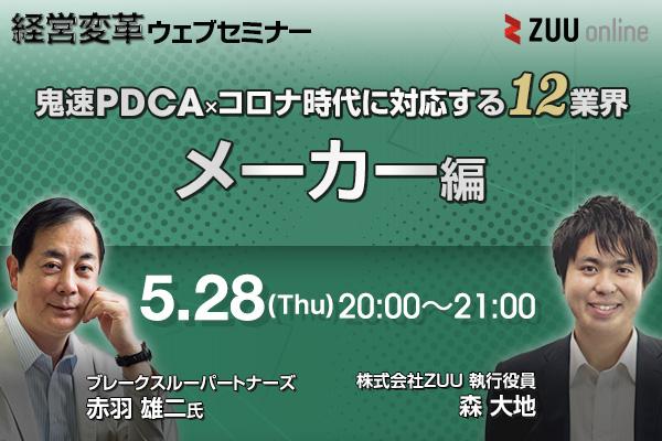 経営改革ウェブセミナー「鬼速PDCA×コロナ時代に対応する12業界(メーカー編)」