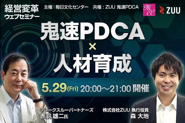 毎日文化センター Webセミナー《赤羽雄二×鬼速PDCA×人材採用・育成》第2回「鬼速PDCAx人材育成」