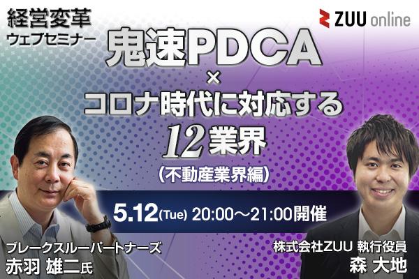 経営改革ウェブセミナー「鬼速PDCA×コロナ時代に対応する12業界(不動産業界編)」